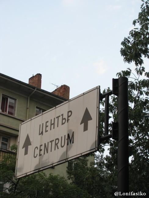 Señalización en cirílico para llegar a Sofía centro